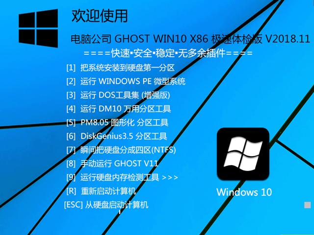 电脑公司Ghost WIN10 X86 极速体验版 v2018.11