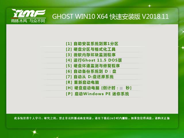 雨林木风Ghost WIN10 X64 快速安装版 v2018.11