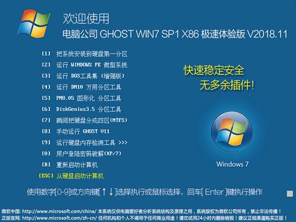 电脑公司GHOST WIN7 SP1 X86 极速体验版 v2018.11