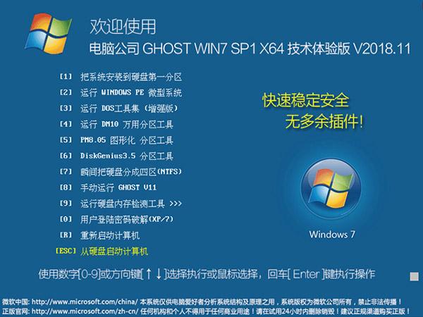 电脑公司GHOST WIN7 SP1 X64 技术体验版 v2018.11