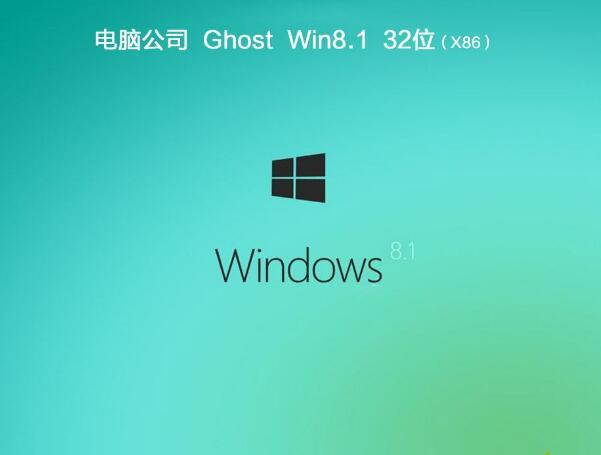 电脑公司Ghost win8.1 x86 旗舰版 v2018.11