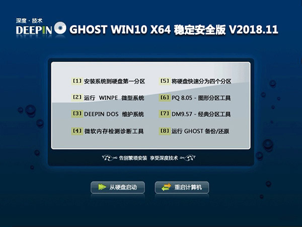 深度技术GHOST WIN10 X64 稳定安全版 v2018.11
