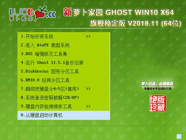萝卜家园GHOST WIN10 X64 旗舰稳定版 v2018.11
