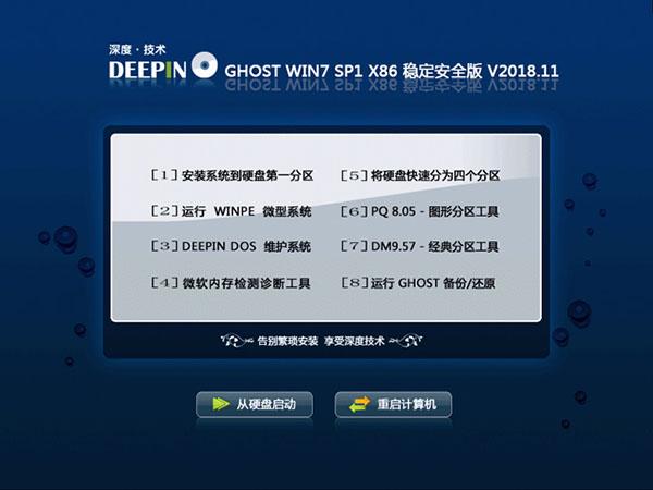 深度技术Ghost WIN7 SP1 X86 稳定安全版 v2018.11
