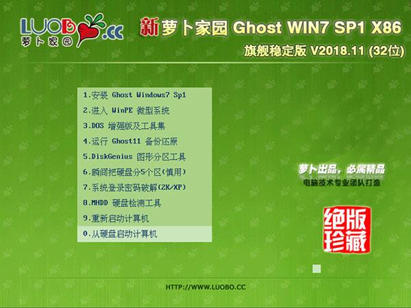 萝卜家园GHOST WIN7 SP1 X86 旗舰稳定版 v2018.11