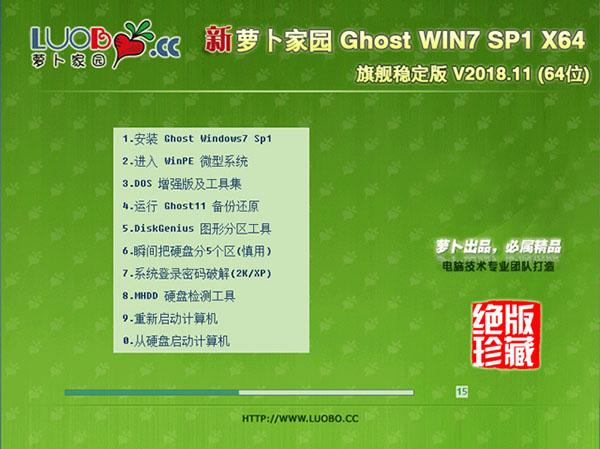 萝卜家园GHOST WIN7 SP1 X64 旗舰稳定版 v2018.11