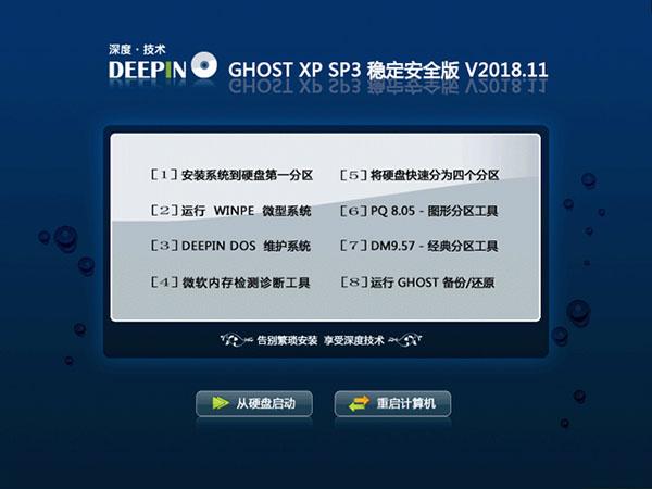 深度技术Ghost XP SP3 稳定安全版 v2018.11