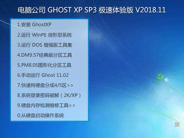 电脑公司Ghost XP SP3 极速体验版 v2018.11