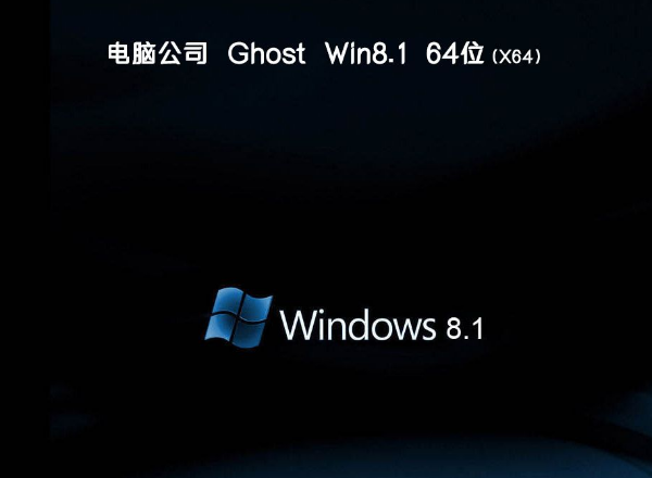 电脑公司Ghost win8.1 64位专业优化版 v2018.11