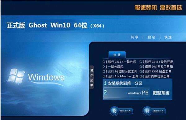 Ghost win10 64位专业装机版 v2018.11