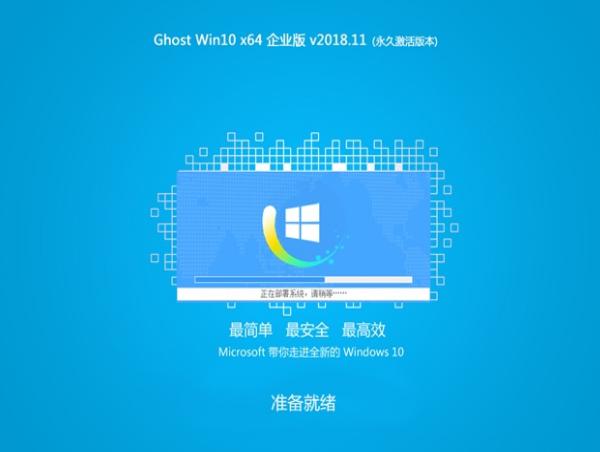 萝卜家园Ghost Win10 64位企业版 v201811