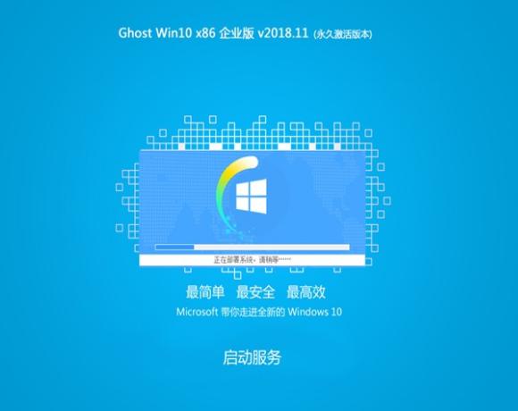 萝卜家园Ghost Win10 32位企业版 v201811