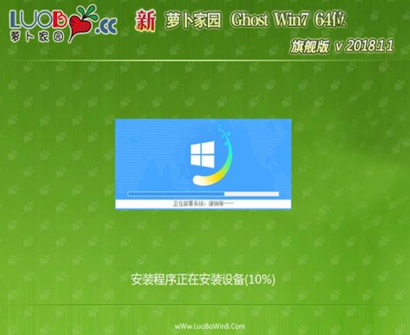 萝卜家园GHOST WIN7 x64 经典旗舰版 v2018.11