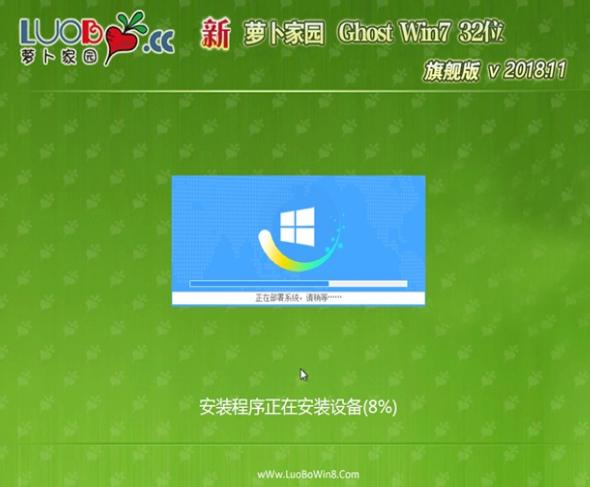 萝卜家园GHOST Win7 x86 完美旗舰版 v2018.11