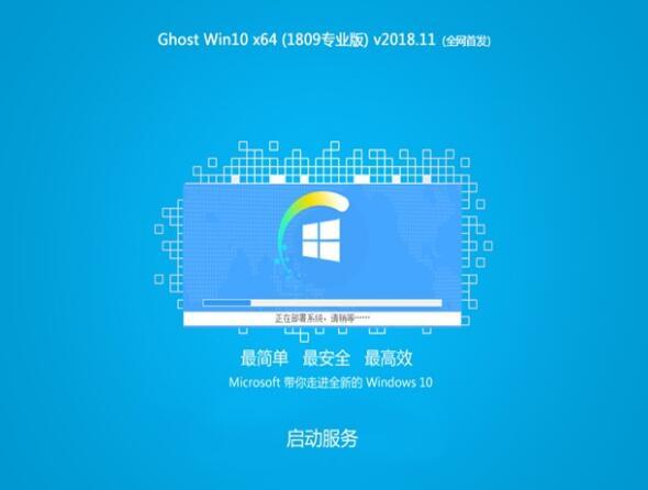 萝卜家园Ghost Win10 64位 专业版 v2018.11