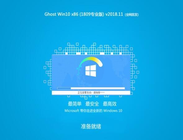 萝卜家园Ghost Win10 32位 专业版 v2018.11