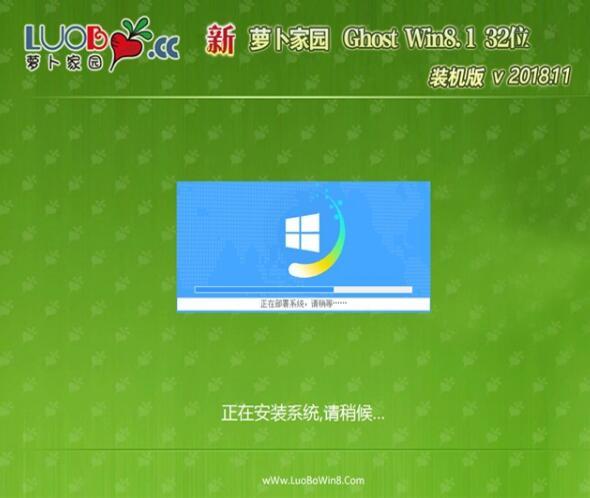 萝卜家园Ghost Win8.1 x86 装机版 v2018.11