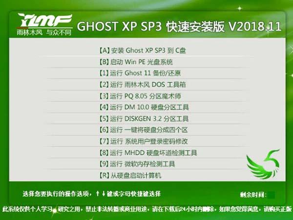 雨林木风GHOST XP SP3 快速安装版 v2018.11