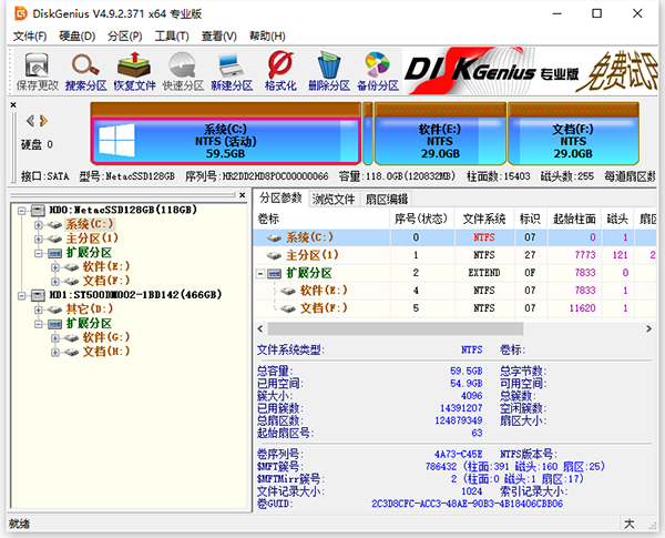 DiskGenius x64专业版