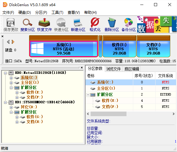 DiskGenius 5.0便携版