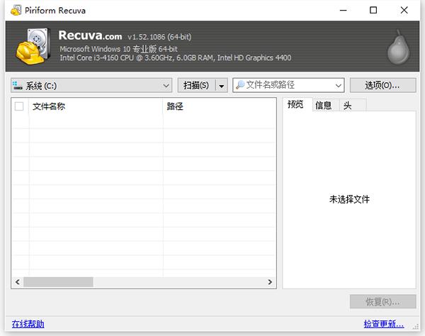 recuva恢复工具破解免费版