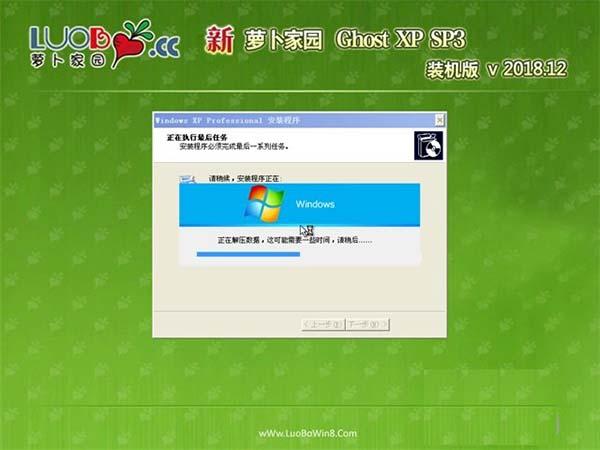萝卜家园GHOST XP SP3 通用装机版 v2018.12