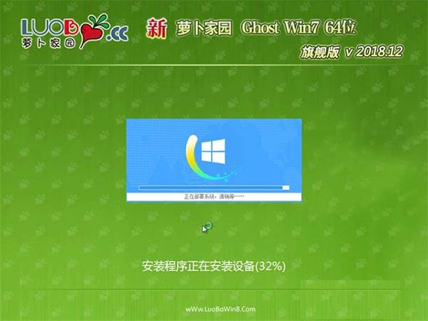 萝卜家园GHOST WIN7 64位 极速旗舰版 v2018.12
