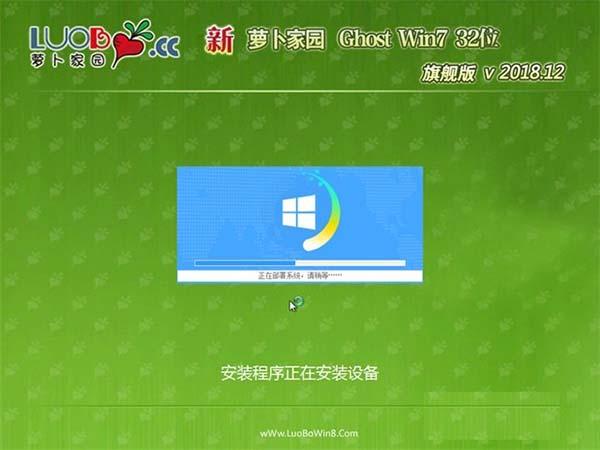 萝卜家园GHOST Win7 x86 快速旗舰版 v2018.12