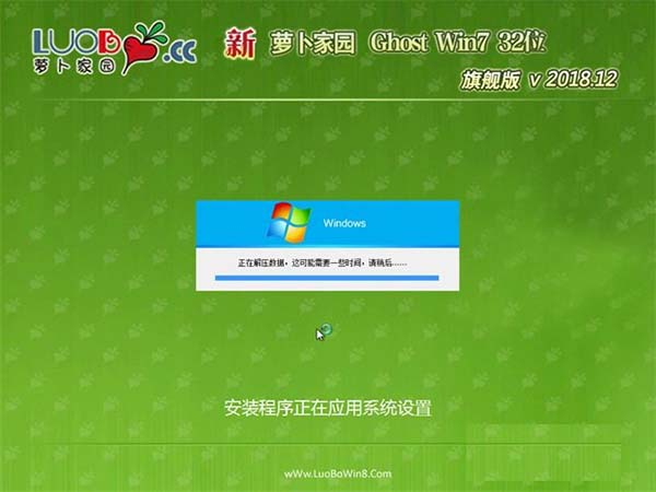 ghost win7 32位下载