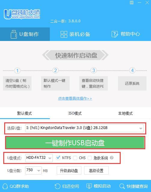 U盘装机大师U盘启动盘制作工具正式版 V3.8.0.0