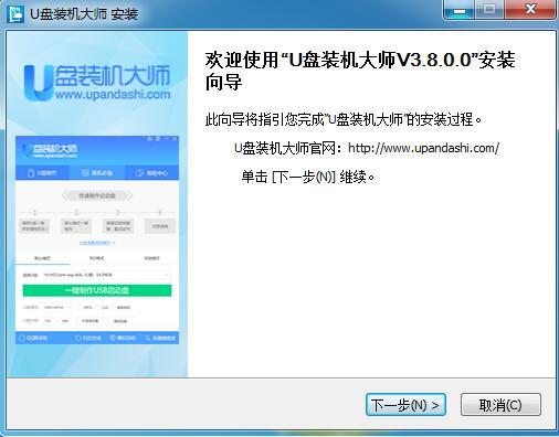 U盘装机大师UEFI下载