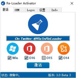 Re-Loader Activator 3.0