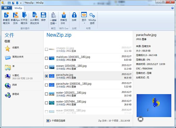 WinZip 64位