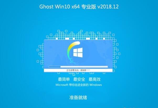 技术员联盟Ghost Win10 x64 完美专业版 v2018.12