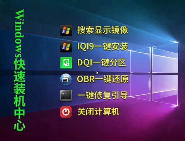 Windows快速装机中心