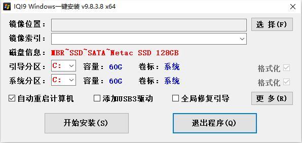 IQI9 Windows一键安装