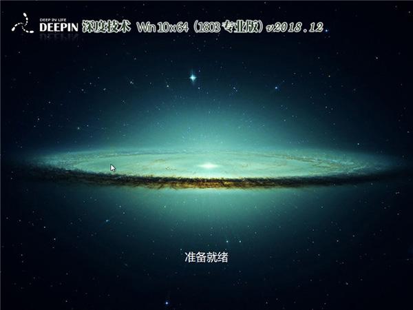 深度系统Ghost Win10 64位专业版 v2018.12