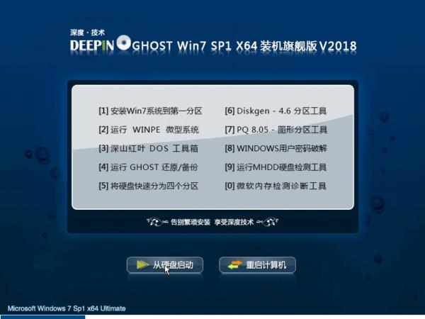 深度技术Ghost  Win7 64位旗舰装机版 v2018.12
