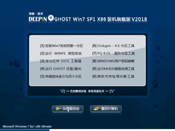 深度技术Ghost  Win7 32位