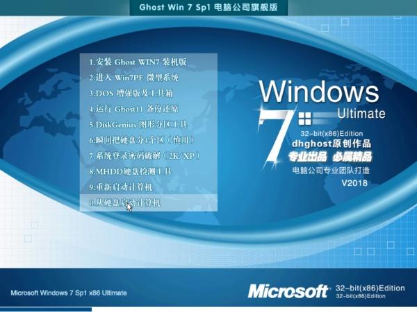 电脑公司GHOST WIN7 SP1 32位旗舰版v2018.12