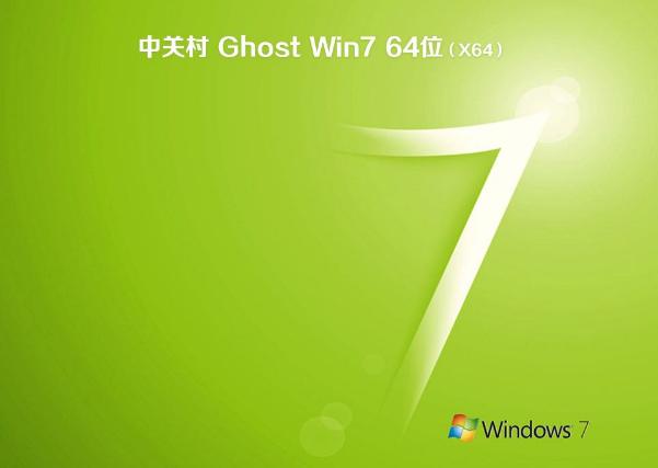 Ghost win7纯净版