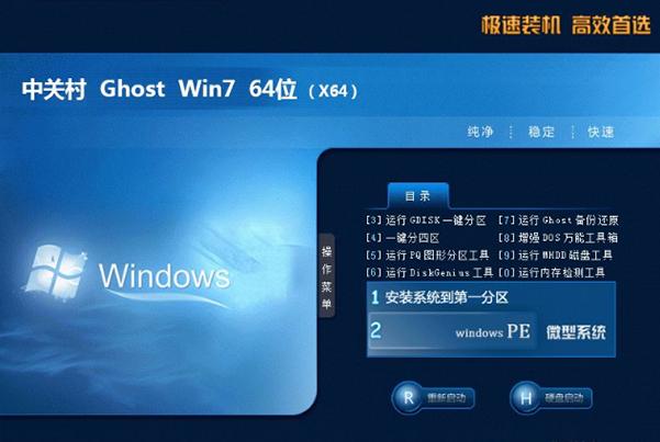中关村Ghost win7 64位旗舰纯净版 v2018.11