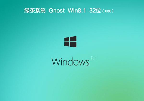 绿茶系统Ghost win8.1 32位纯净安装版 v2018