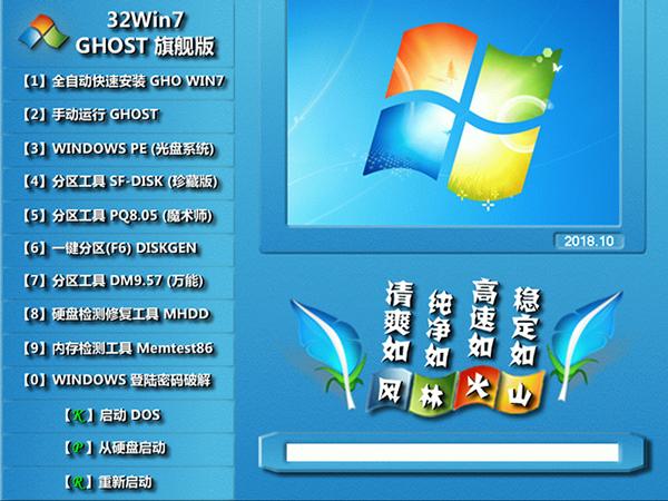 风林火山 GHOST WIN7 SP1 X86 经典装机版 V2018.10
