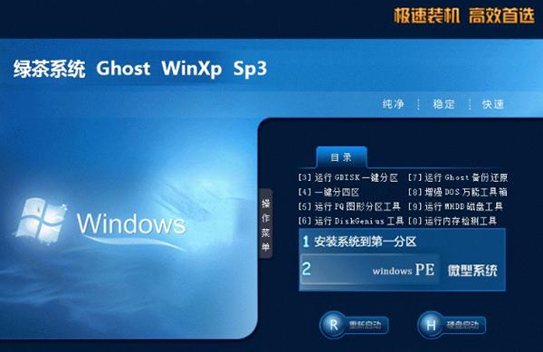 绿茶系统ghost xp sp3一键安装版 v2018.10