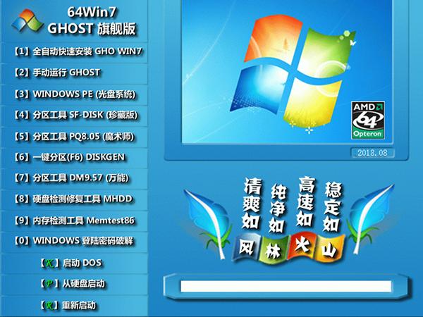 风林火山 GHOST WIN7 SP1 X64 万能装机版 v2018.08