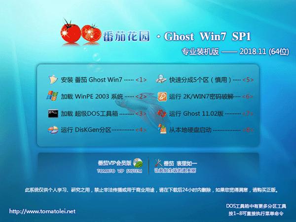 番茄花园 GHOST WIN7 SP1 X64 专业装机版 V2018.11