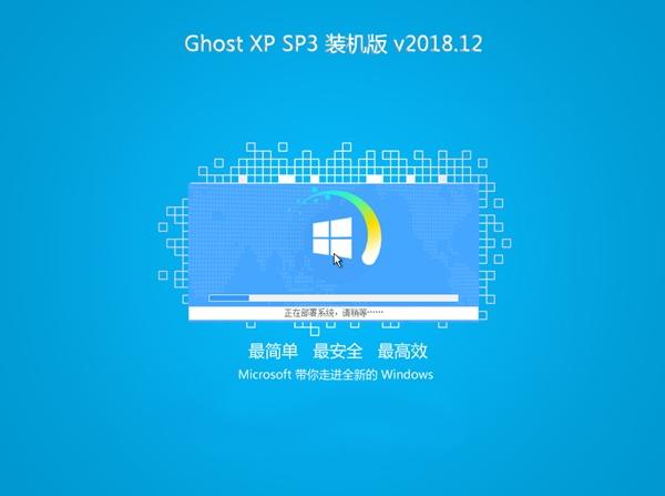 风林火山GHOST XP SP3 通用装机版 v2018.12