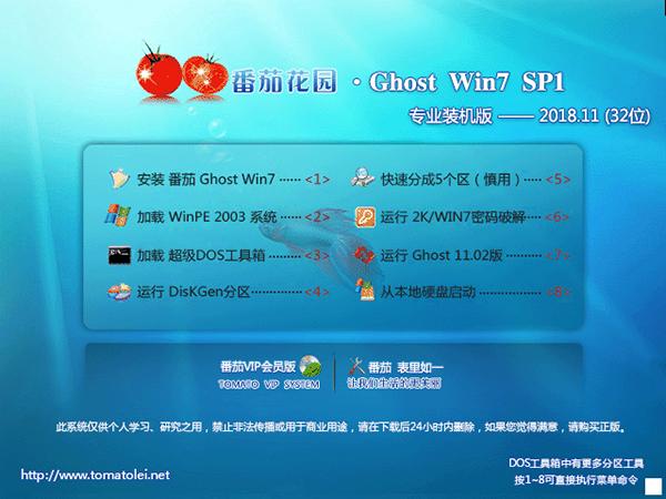 番茄花园 GHOST WIN7 SP1 X86 专业装机版 V2018.11