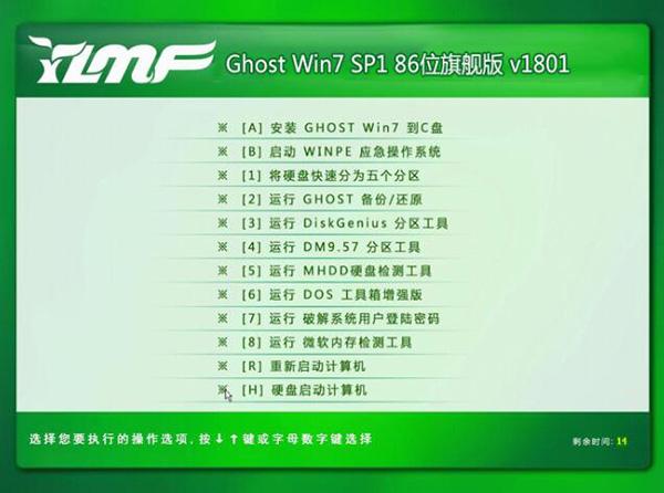 雨林木风Ghost Win7 32位旗舰装机版 v2018
